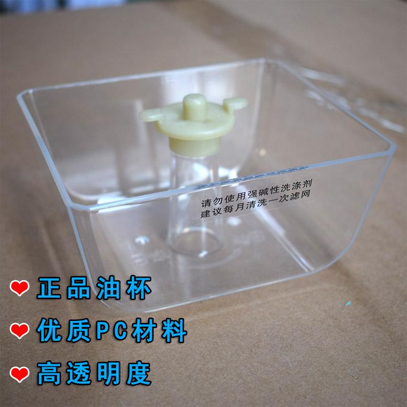 美的吸油烟机油杯接油盒油碗通用DT203 DT303TT9030/TT9015AT9012