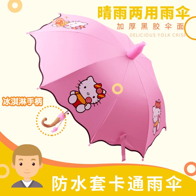 儿童雨伞 女公主小学生幼儿园宝宝卡通太阳伞 可爱晴雨两用儿童伞