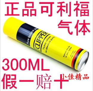 Аутентичные высокой чистый степень Clipper может прибыль благословение зажигалка монтаж 300ML универсальный газ