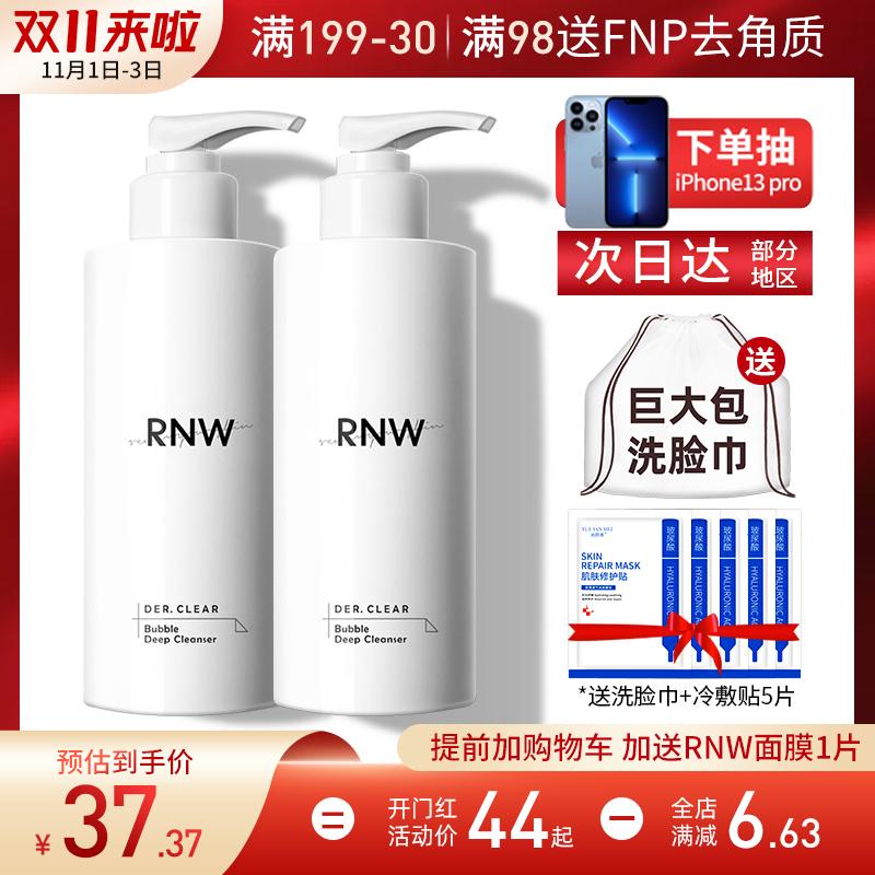 RNW洗面奶氨基酸女男深层清洁收缩毛孔温和敏感肌官方旗舰店正品