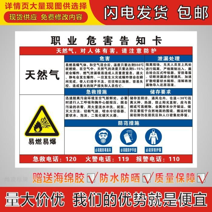 天然气易燃易爆职业病危害告知卡牌周知卡危险品提示牌标识警示牌