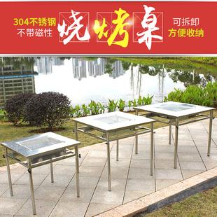 户外木炭燒烤桌子野餐貴州燒炭架白鋼網小豆腐不鏽鋼商家用自助烤