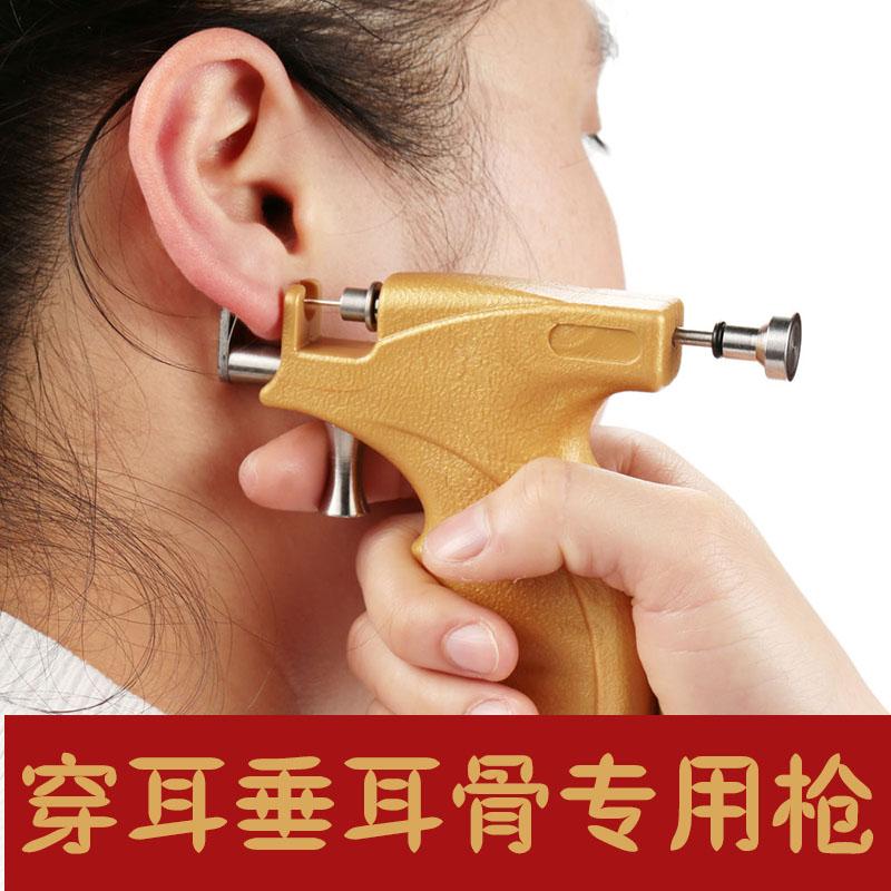 打耳洞神器无痛穿耳器打耳枪不锈钢耳钉枪打耳骨耳屏扎耳眼工具