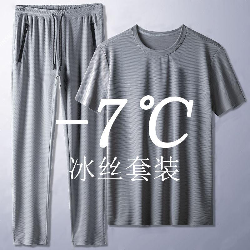 冰丝短袖套装男夏季薄款透气休闲运动大码直筒裤子空调服男士T恤