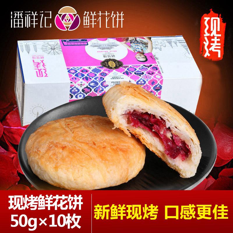 云南特产 潘祥记现烤鲜花饼礼盒装50克10枚玫瑰饼酥皮糕点 包邮