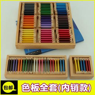 蒙氏色板全套蒙式蒙台蒙特梭利教具專業版色卡感官11色幼兒園材料