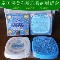 泰国保美雅人参珍珠膏 90本土版本蓝盒人参雪莲 75珍珠真珠膏升级