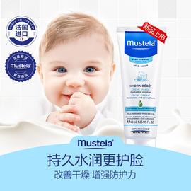 mustela妙思乐滋润保湿面霜40ml 婴儿润肤霜 宝宝护肤品 法国原装图片