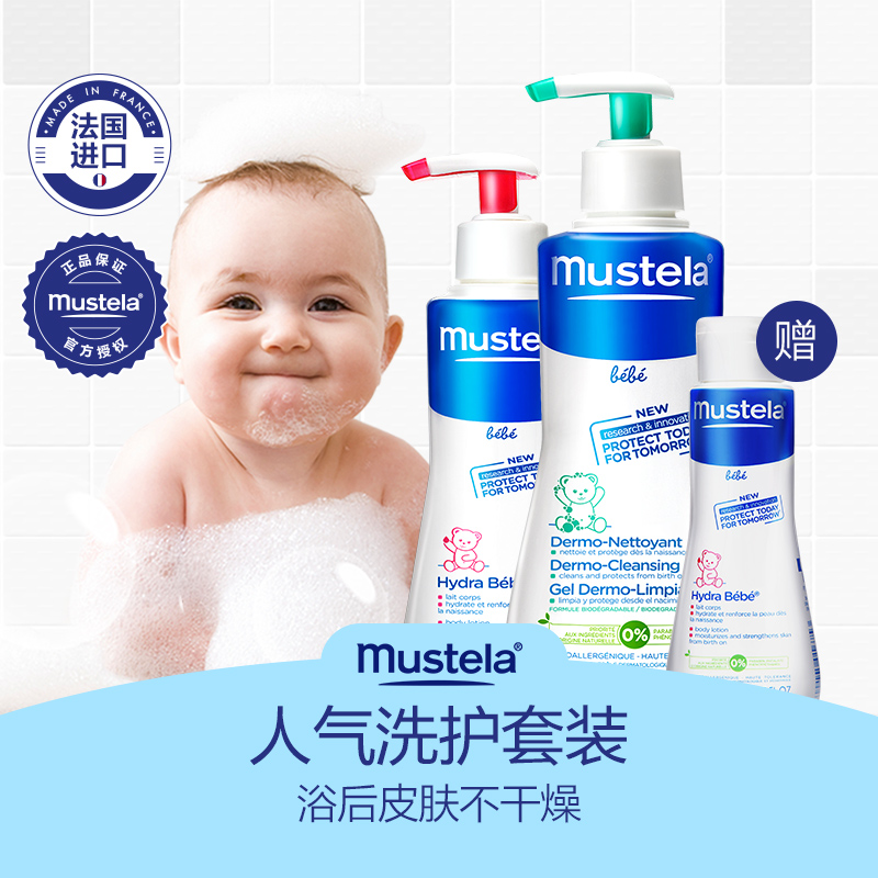 Замечательный мысль музыка ребенок сиху статьи установите младенец молодой ребенок кожа статья ребенок прибыль кожа молоко мыть ванна кожа новорожденных