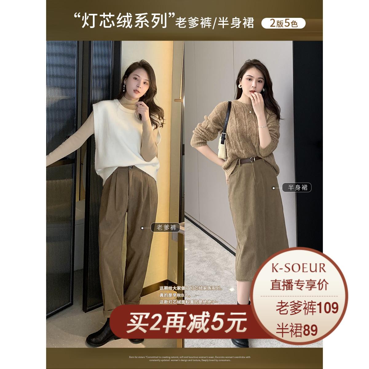灯芯绒系列休闲老爹裤高腰中长款半身裙K姐自制