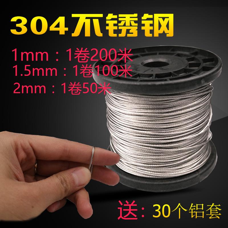 304不锈钢钢丝绳细软 1 1.5 2 3 4 5 6mm晒衣绳晾衣绳晾衣架钢丝