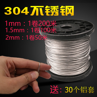 304不锈钢钢丝绳细软