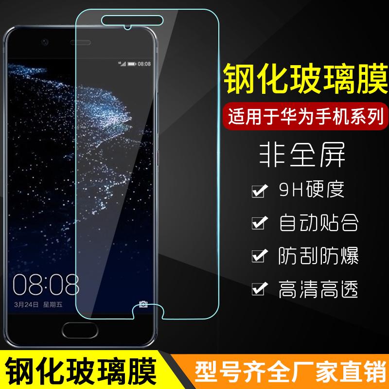 钢化膜P20Pro华为P10Plus P9 Mate10麦芒6 G9青春版5手机贴膜批发