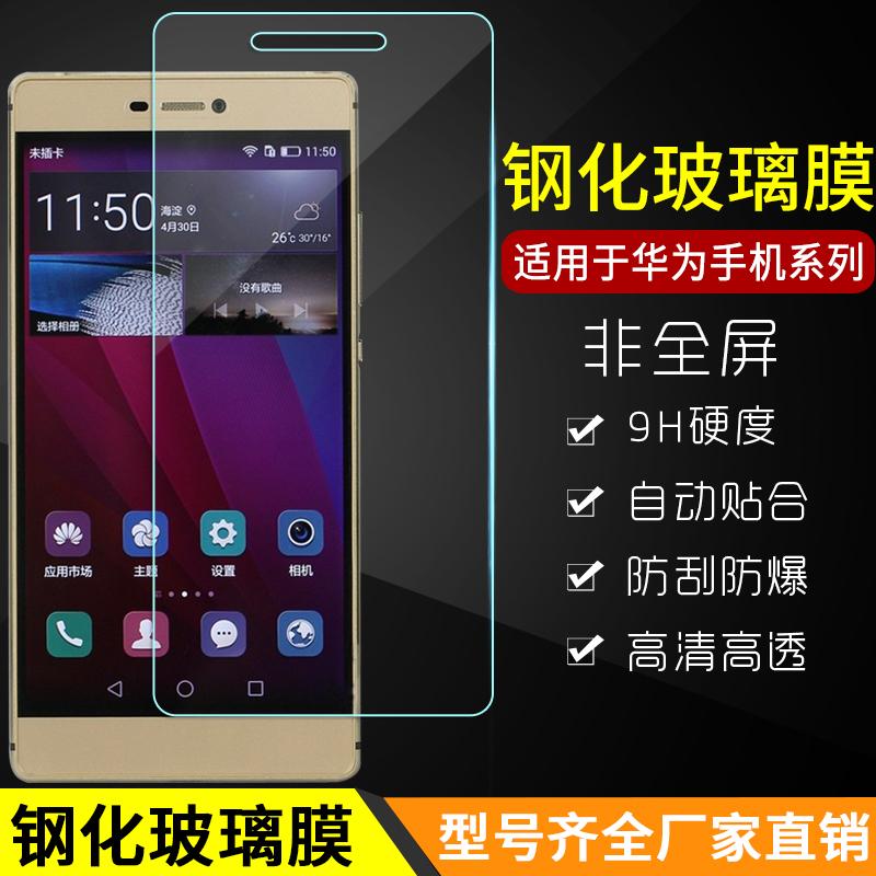 钢化玻璃膜Mate10Pro华为P8 P7 Mate9/8荣耀7i 6Plus手机贴膜批发