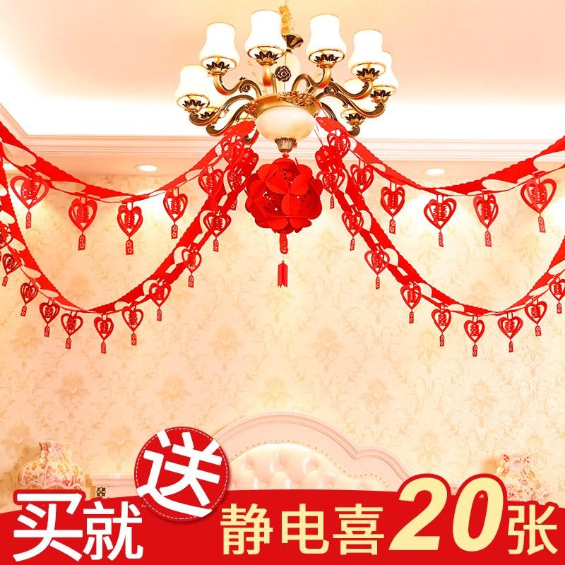 婚庆婚礼用品客厅婚房装饰卧室房间场景布置喜字结婚新房拉花套装