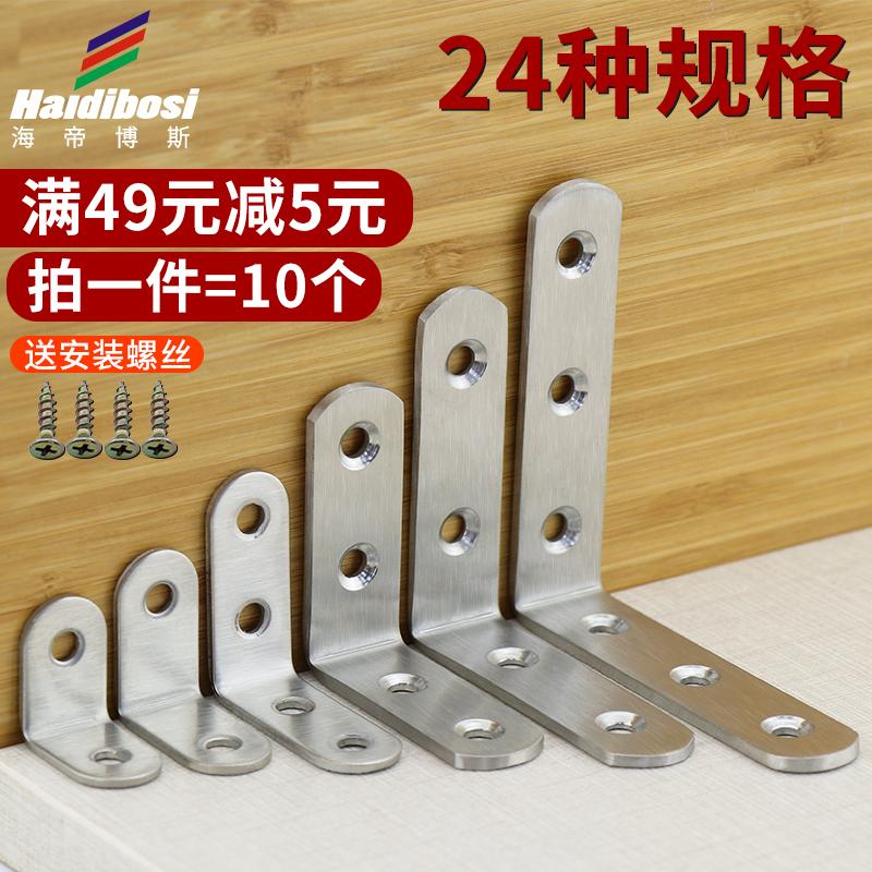 不锈钢角码 90度直角加固定角铁L型三角支架层板托家具连接件配件