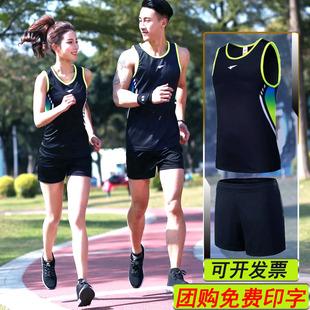 男女马拉松跑步比赛训练背心短裤 体考速干运动衣服定制 田径服套装