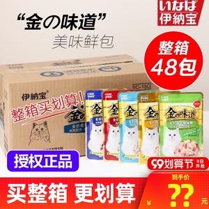 伊纳宝金味道妙鲜湿粮包猫咪罐头主粮成猫营养增肥小猫零食整箱