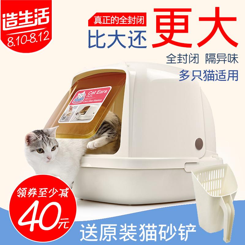 猫乐适 猫耳朵猫砂盆除臭全封闭式猫厕所超大号猫沙盆猫拉屎盆子