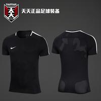 天天正品耐克Nike足球运动训练短袖DRY ACADEMY速干T恤AT3029-010