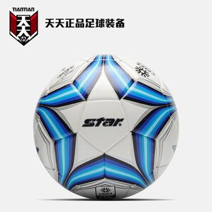 天天正品Star世达2000中冠联赛比赛球FIFA热粘合5号足球 SB225FTB