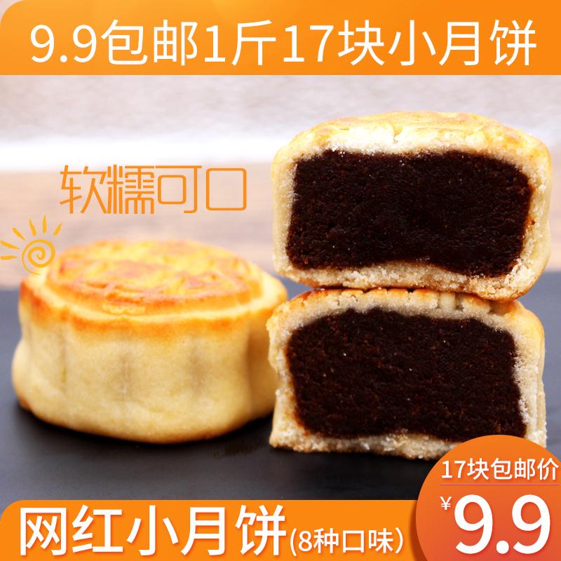 网红迷你小月饼传统老式零食糕点多口味月饼小吃一斤17包独立包装