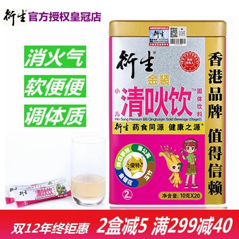 香港衍生清吙饮二段衍生金装七星茶清火宝婴儿降火开胃好消化去热