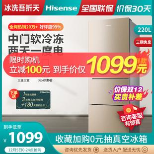 海信220L电冰箱三门小型家用租房冷藏冷冻节能静音特价 宿舍用冰箱