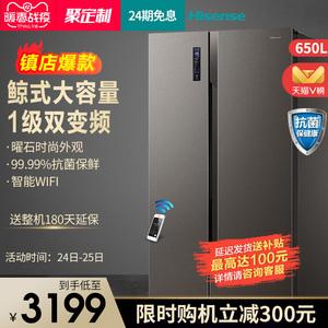 【急速发货】海信650L对开双开门式电冰箱风冷无霜家用大智能变频