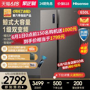 海信 BCD-650WFK1DPUQ对开双开门式电冰箱变频风冷无霜智能家用大