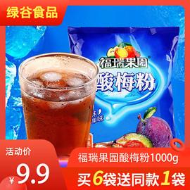 买6送1福瑞果园酸梅粉1000g克西安特产酸梅汤原料饮料粉冲饮粉