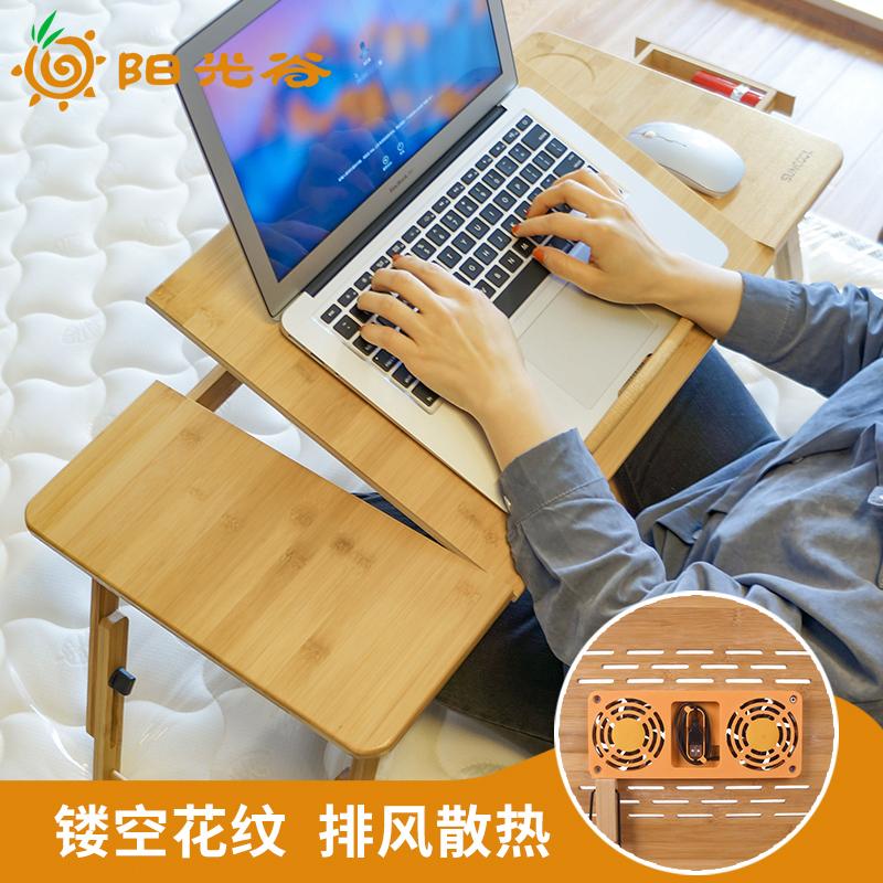 阳光谷 笔记本电脑桌 床上用电脑桌 可折叠懒人桌 宿舍床上小桌子