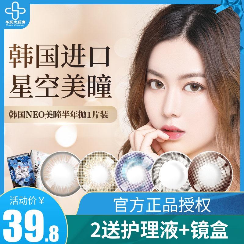 韩国NEO美瞳混血小黑环大小直径自然欧美隐形眼镜半年抛1片女正品11-16新券