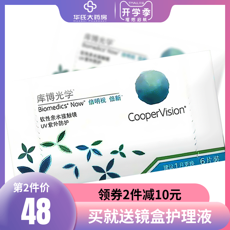 Kubo optical monthly throwing box 6 pieces of double bright Shin contact myopia lenses