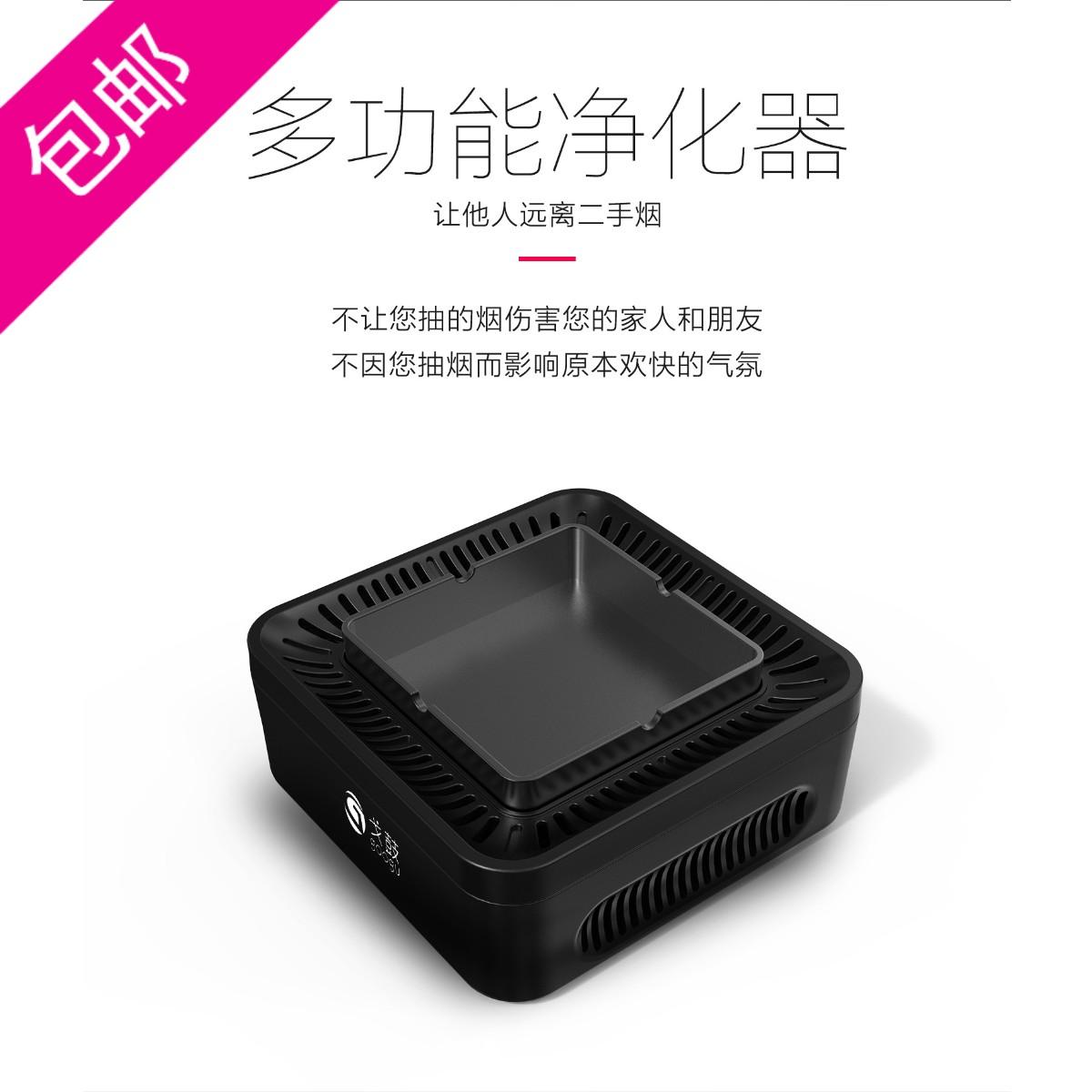 烟灰缸空气净化器二合一 涡轮风扇强吸力USB充电吸烟宝除烟味新品