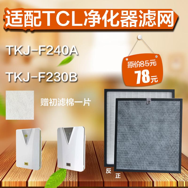 [绿净滤芯卖场净化,加湿抽湿机配件]适配TCL空气净化器TKJ-F230月销量0件仅售75元