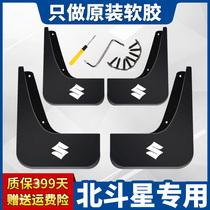 北斗星挡泥板1.4L专用041920新老款昌河北斗星X5挡泥皮改装配件