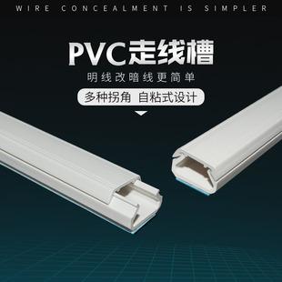 电线遮挡条走线神器无痕墙壁网线明线隐形创意电线固定器隐藏电线