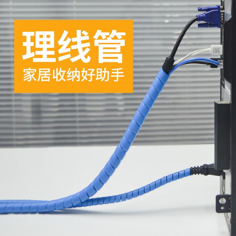 缠绕包线管电线收纳神器电脑线束线管保护套固线绕线理线器防咬管