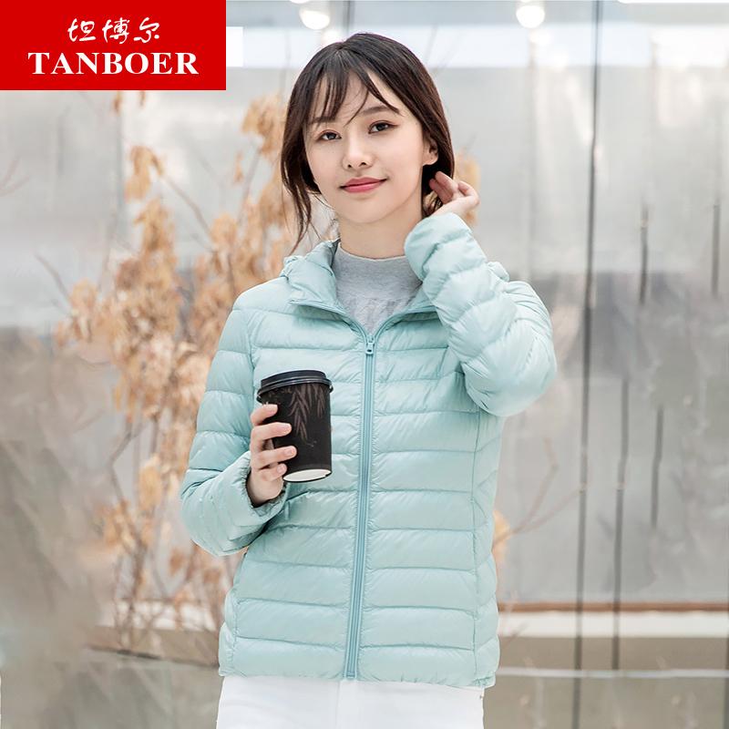 坦博尔轻薄连帽羽绒服女短款百搭秋冬季新品修身白鸭绒女装面包服