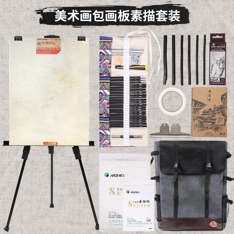 马利素描套装初学者 18件铅笔写生绘画工具 木制画架4K画板素描纸本画板袋手工帆布笔帘素描铅笔套装美术用品