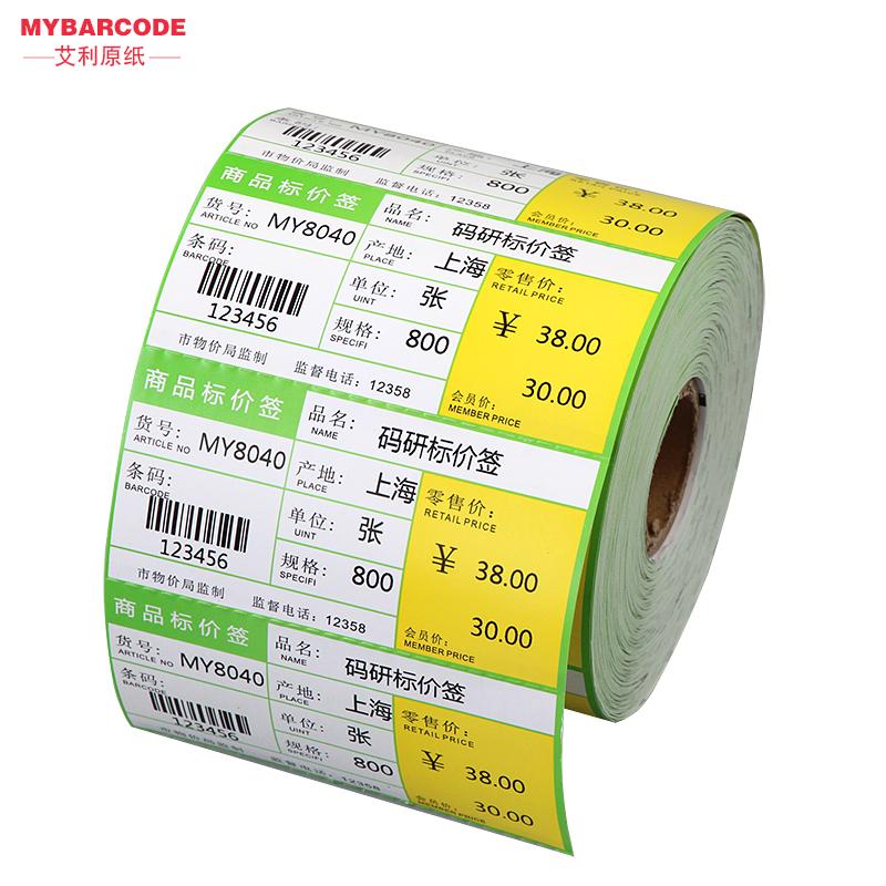 條碼紙標簽紙 彩色標價簽 超市 簽印刷條碼打印機 綠色 簽