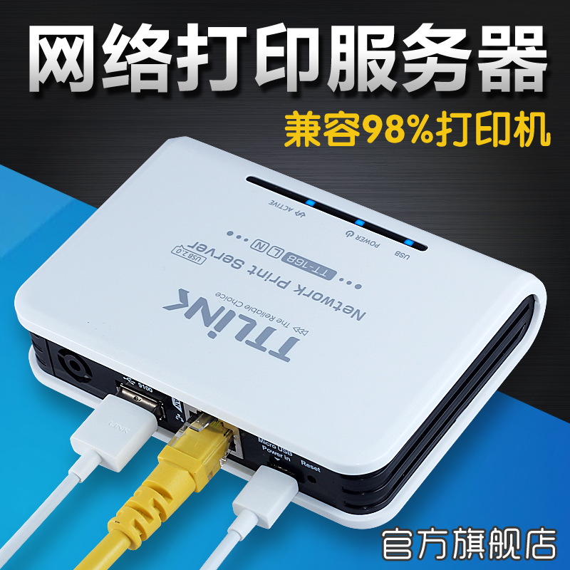 В оригинальной упаковке Сервер печати сети USB TTLINK 168L1 преобразование внешний Миниатюра поддерживает HP HP
