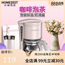 德国HOMEZEST煮咖啡机家用全自动磨豆机迷你小型美式咖啡壶泡茶机
