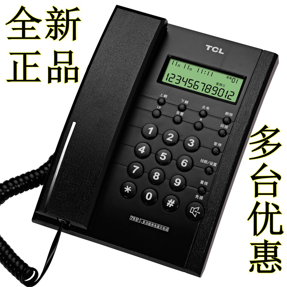 Tcl79 cable telephone set with cable for home office, fixed line hotel, guest room