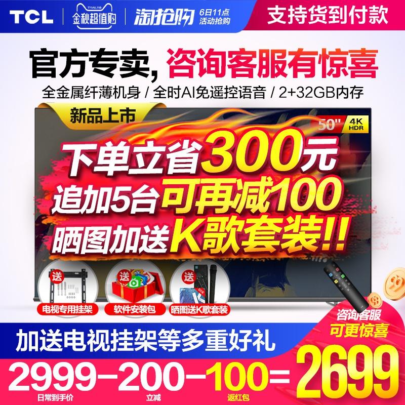 (用500元券)tcl 50q6 50英寸全时ai语音免电视