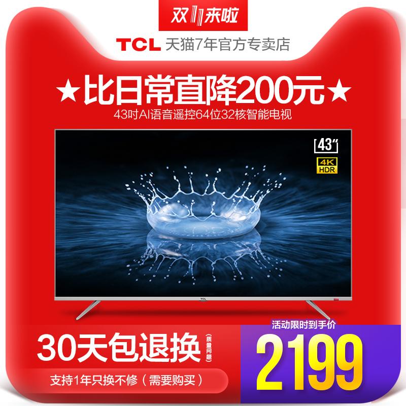 43A860UTCL超薄人工智能语音网络平板液晶电视机4K英寸43新品
