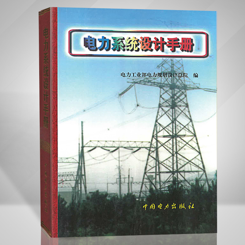正版现货 电力系统设计手册 畅销书籍 水利电力 中国电力出版社 9787801255648 精装