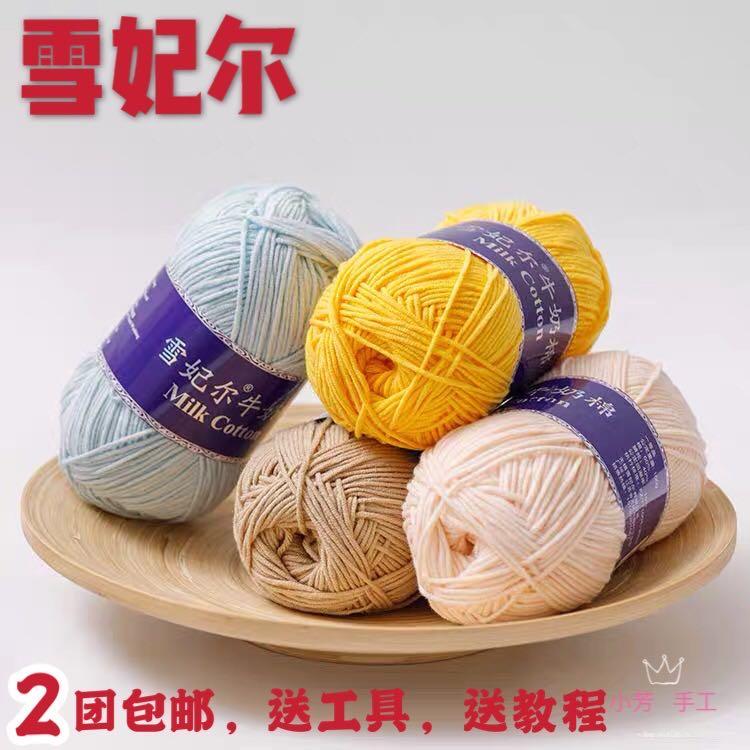 Crochet knitting wool 5-Strand Sheffield cotton baby cotton doll line blanket line milk cotton