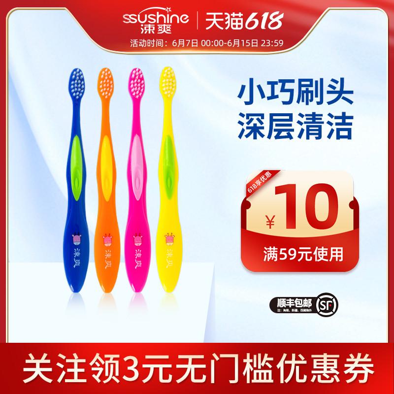 涑爽儿童牙刷8-12岁小头软毛学生牙刷保护按摩牙龈